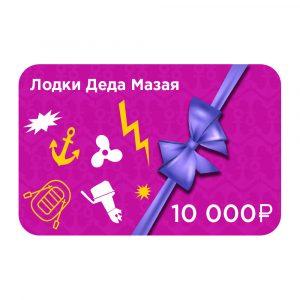 Электронный подарочный сертификат номиналом: 10000 рублей